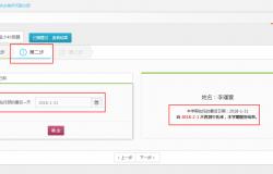 密码保护:余庆堂龙源宝藏学期末操作(技术篇)