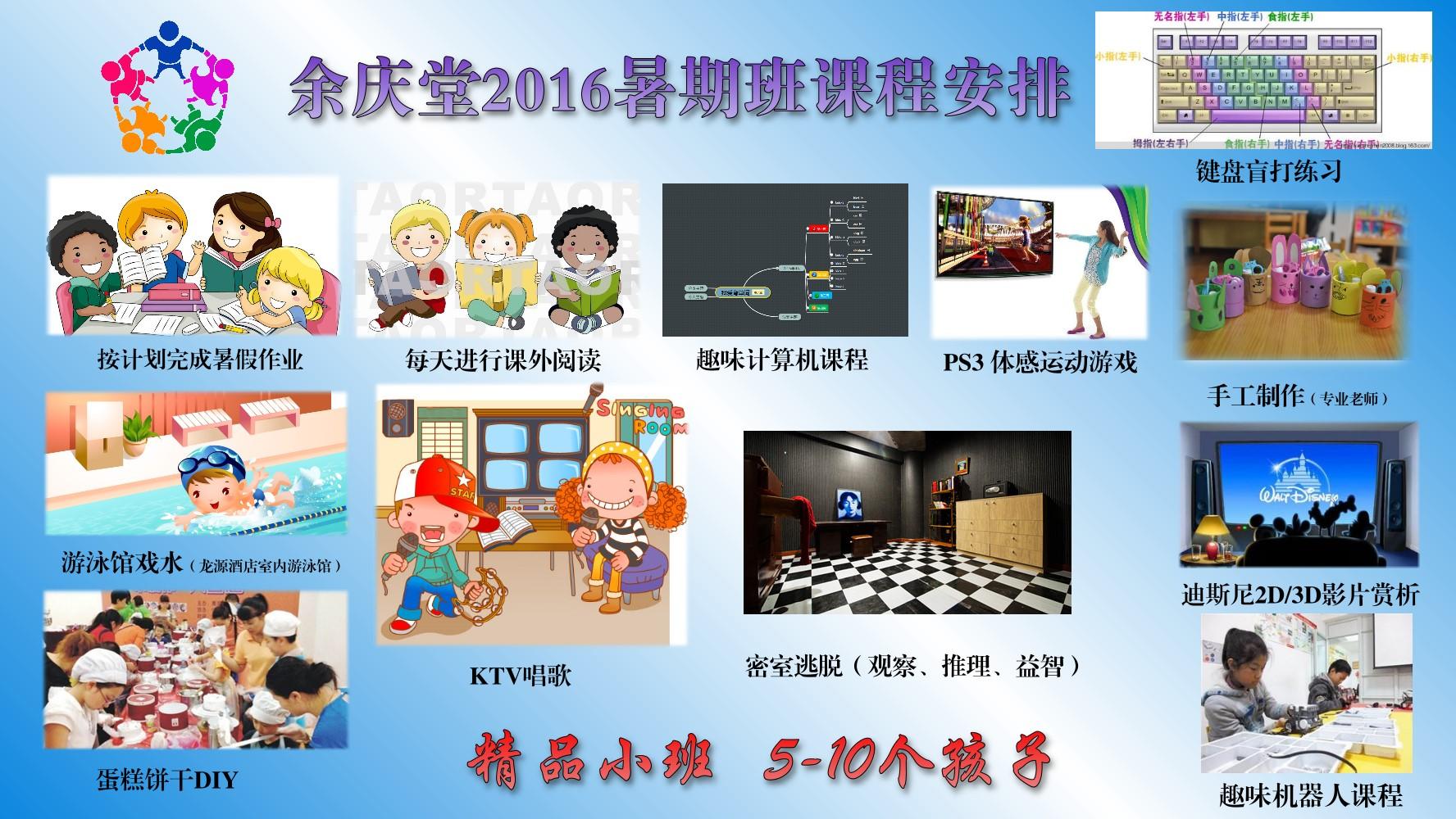 余庆堂-2016暑期班多彩暑期班课程表