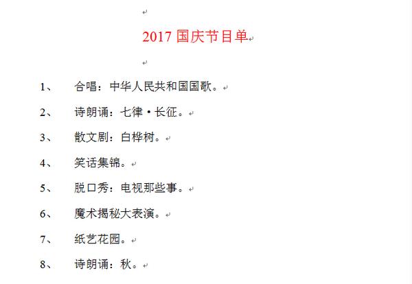 余庆堂淮河路国庆演出