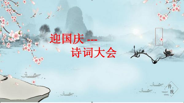 庆祖国生日,品经典诗词-余庆堂