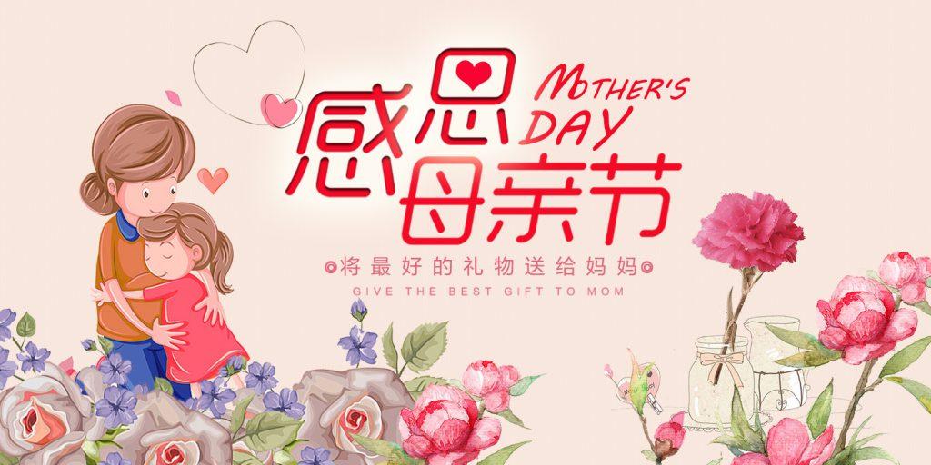 感恩母亲节-余庆堂