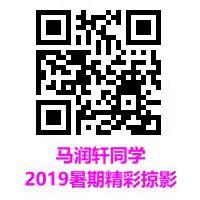 马润轩同学2019暑期精彩掠影