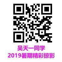 吴天一2019暑期精彩掠影-余庆堂