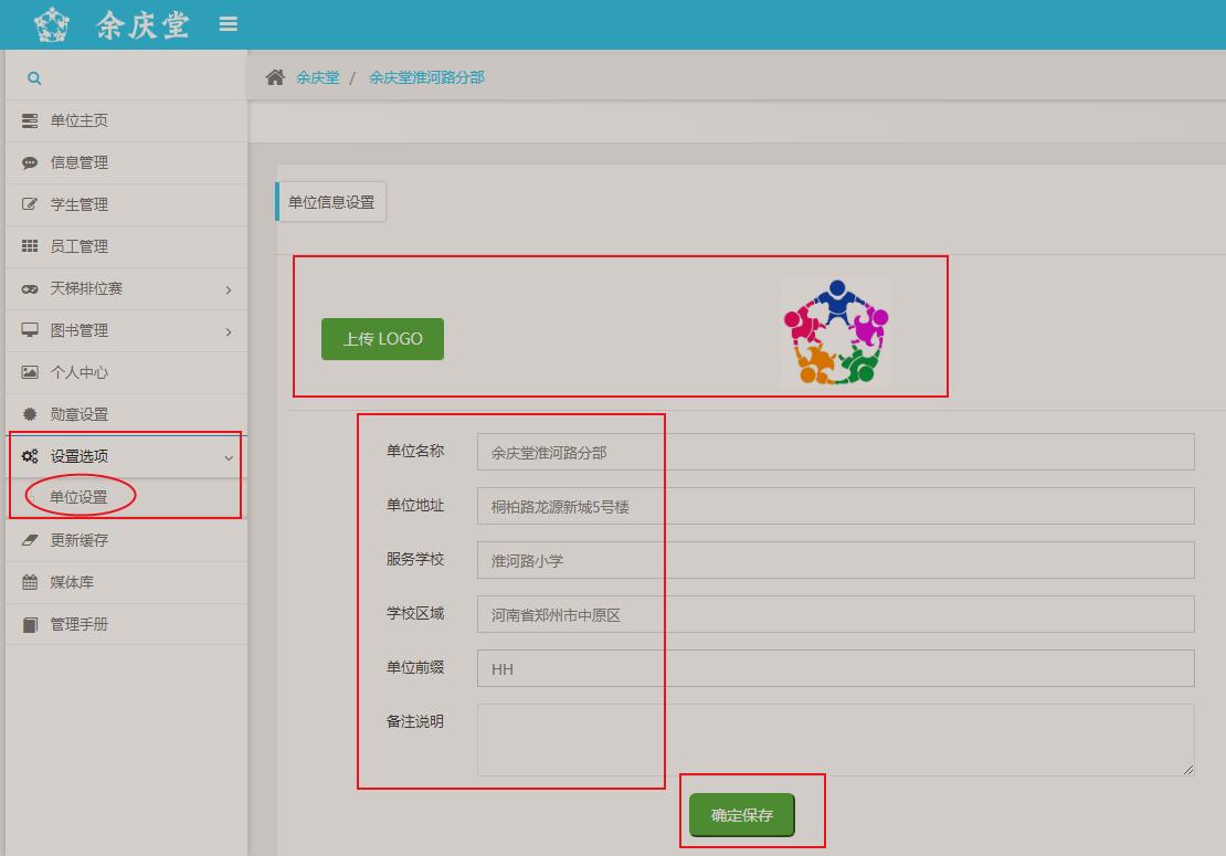 密码保护:余庆堂-龙源宝藏系统夏季更新说明